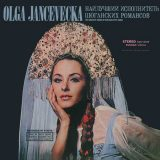 Olga Jancevecka. The Greatest Singer Of Russian Gypsy Songs